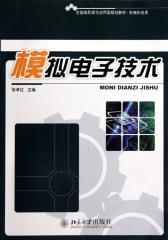 模拟电子技术(仅适用PC阅读)