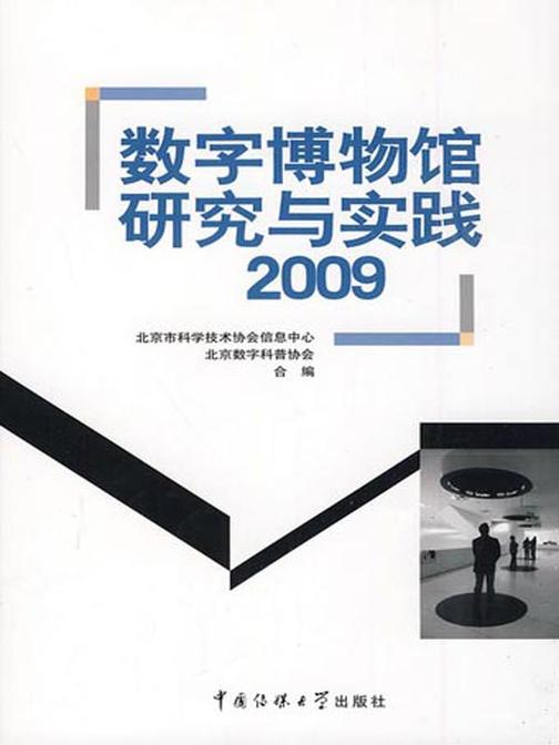 数字博物馆研究与实践:2009
