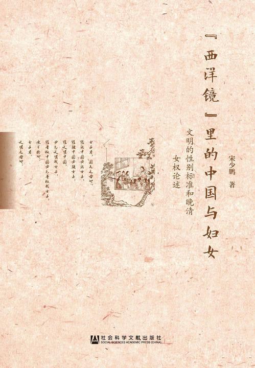 """""""西洋镜""""里的中国与妇女:文明的性别标准和晚清女权论述"""