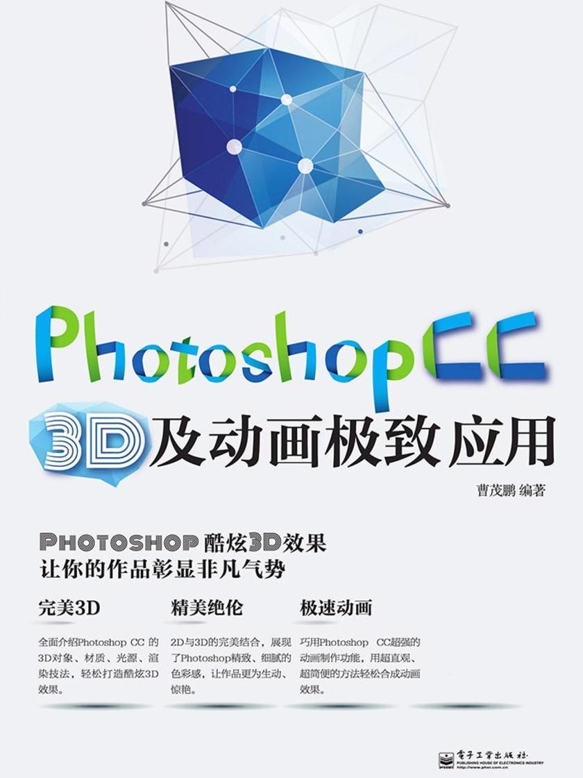 Photoshop CC 3D及动画极致应用 (全彩)