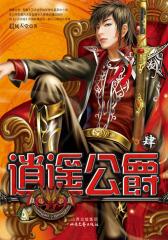 逍遥公爵(第四集)