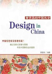奢侈品在中国