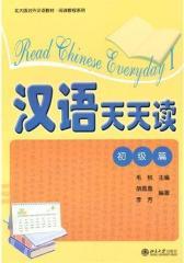汉语天天读(初级篇)(仅适用PC阅读)