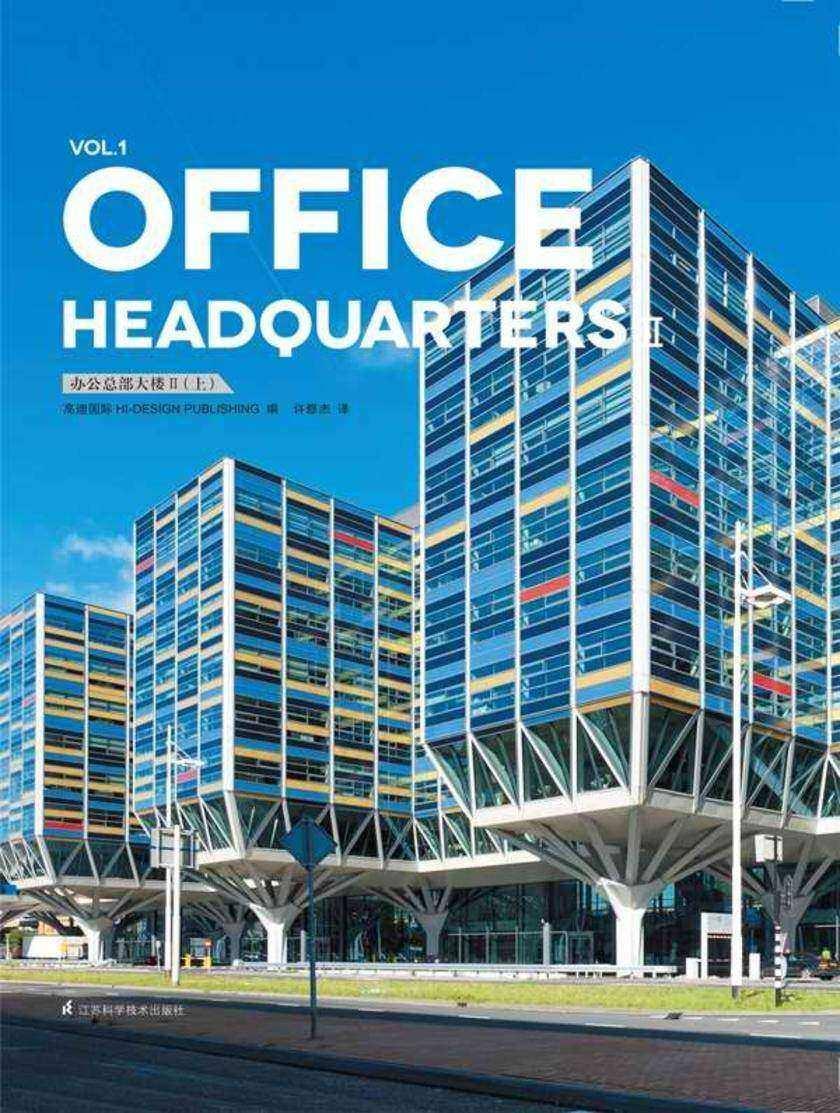 办公总部大楼.2 :汉英对照