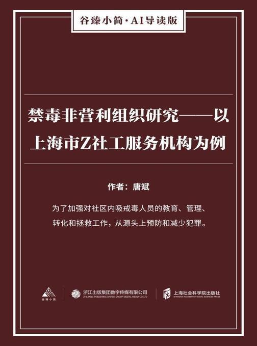 禁毒非营利组织研究——以上海市Z社工服务机构为例(谷臻小简·AI导读版)