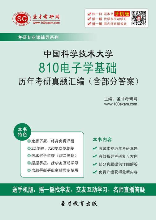 中国科学技术大学810电子学基础历年考研真题汇编(含部分答案)