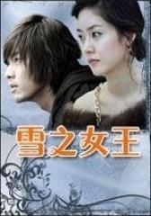 雪之女王(影视)