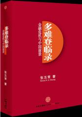 多难登临录——金融危机与中国前景(试读本)