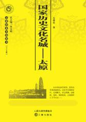 国家历史文化名城·太原