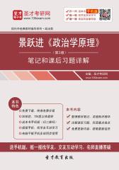 景跃进《政治学原理》(第3版)笔记和课后习题详解