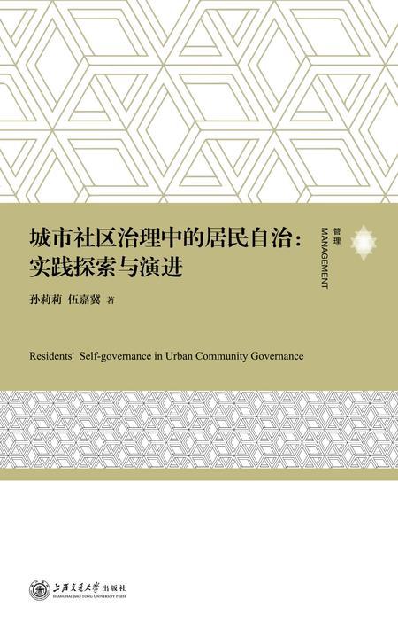 城市社区治理中的居民自治:实践探索与演进