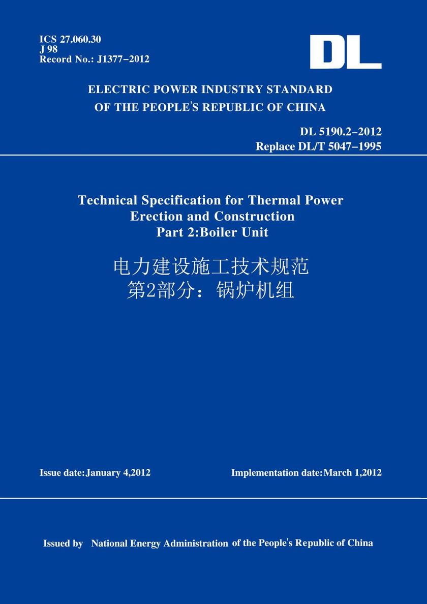 DL5190.2-2012电力建设施工技术规范第2部分:锅炉机组(英文版)
