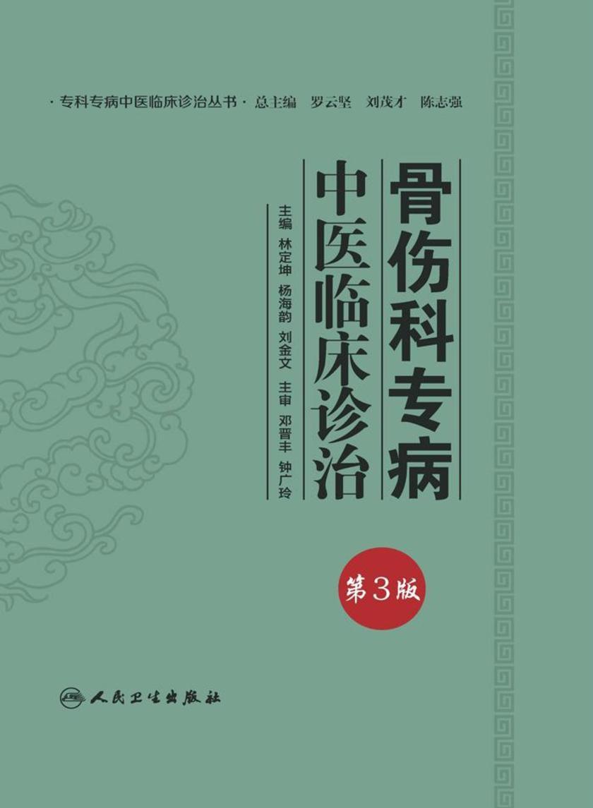骨伤科专病中医临床诊治(第3版)