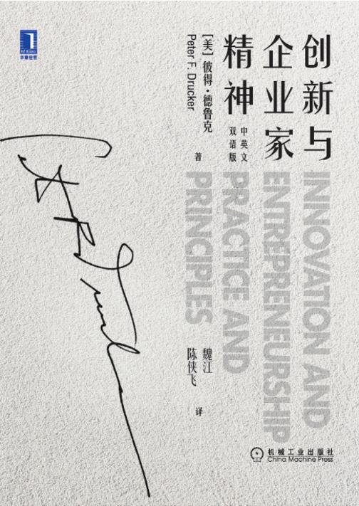 创新与企业家精神(中英文双语版)