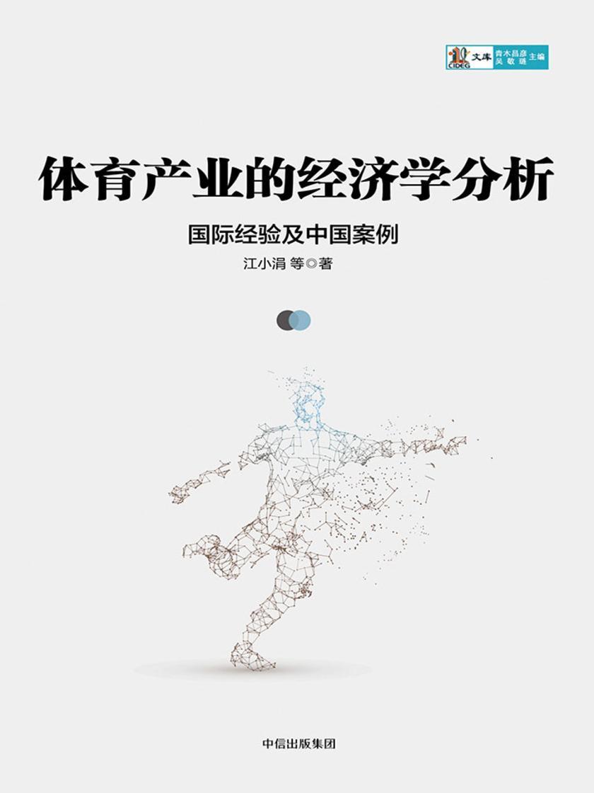 体育产业的经济学分析:国际经验及中国案例