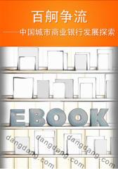 百舸争流——中国城市商业银行发展探索(仅适用PC阅读)