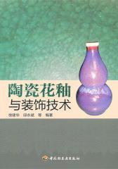 陶瓷花釉与装饰技术(仅适用PC阅读)