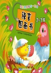语言图画书:2-3岁(仅适用PC阅读)