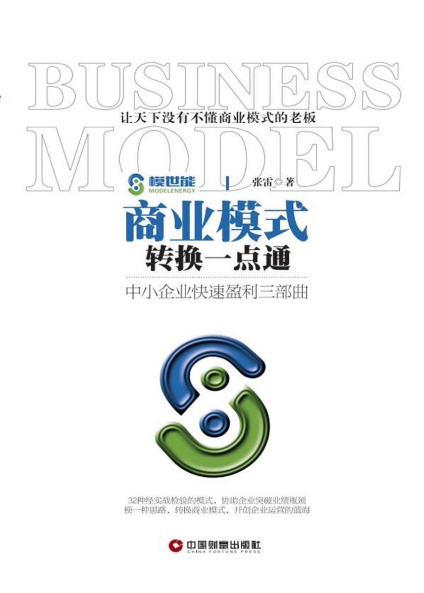 商业模式转换一点通:中小企业快速盈利三部曲