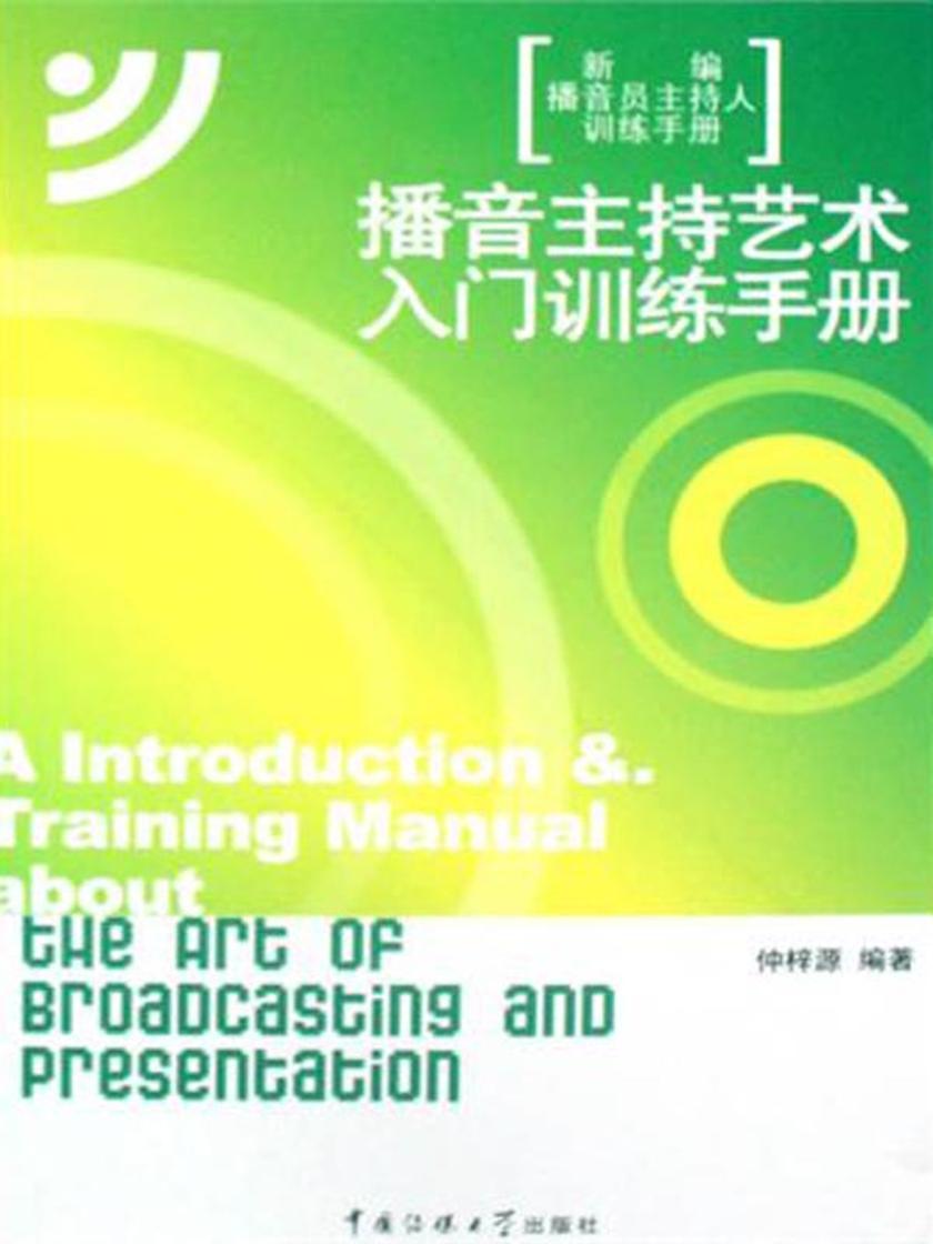 播音主持艺术入门训练手册(仅适用PC阅读)