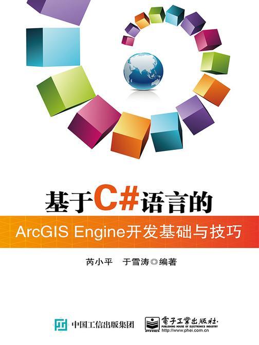 基于C#语言的ArcGIS Engine开发基础与技巧