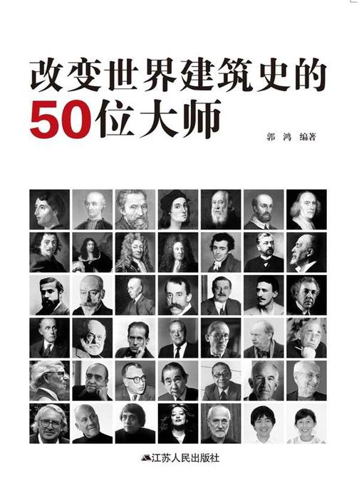 改变世界建筑史的50位大师