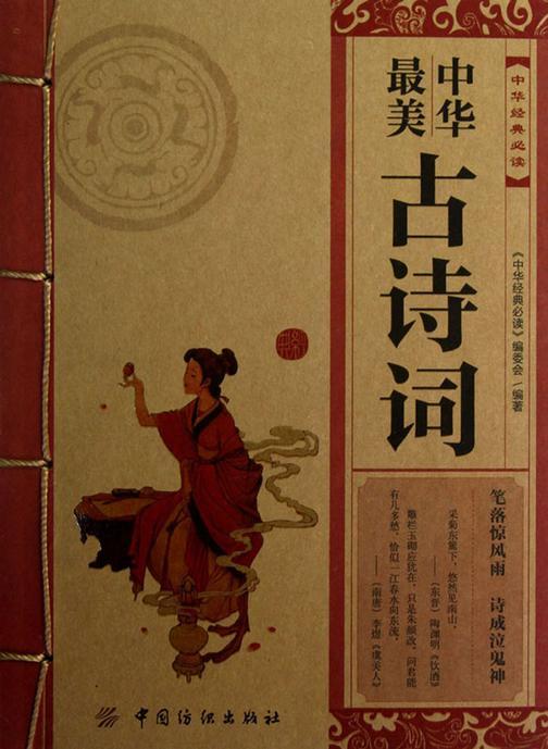 中华最美古诗词