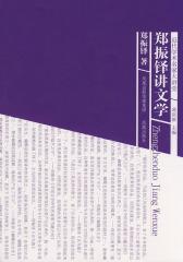郑振铎讲文学(仅适用PC阅读)
