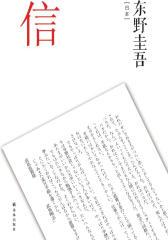 东野圭吾作品:信