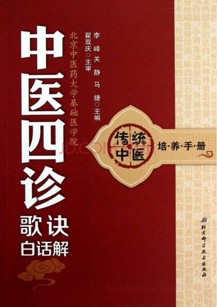 传统中医培养手册3——中医四诊歌诀白话解