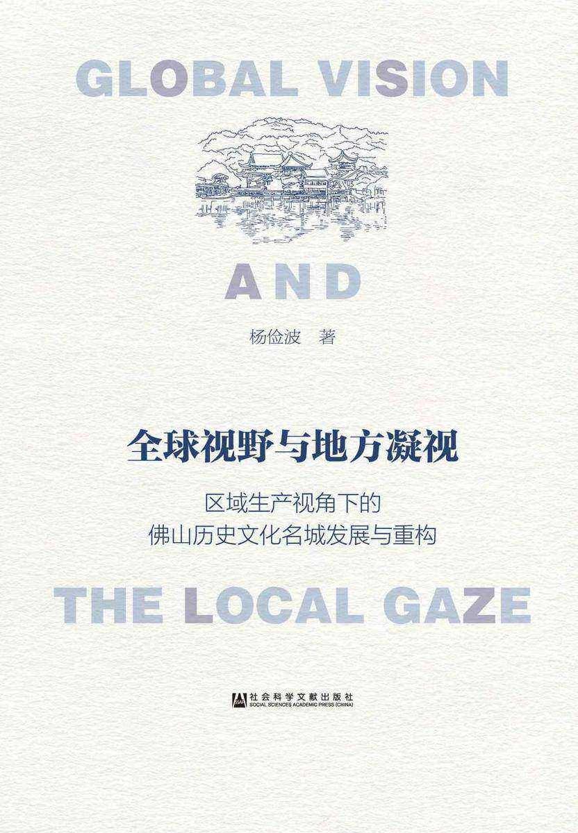 全球视野与地方凝视:区域生产视角下的佛山历史文化名城发展与重构