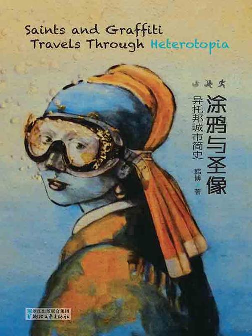 涂鸦与圣象:异托邦城市简史