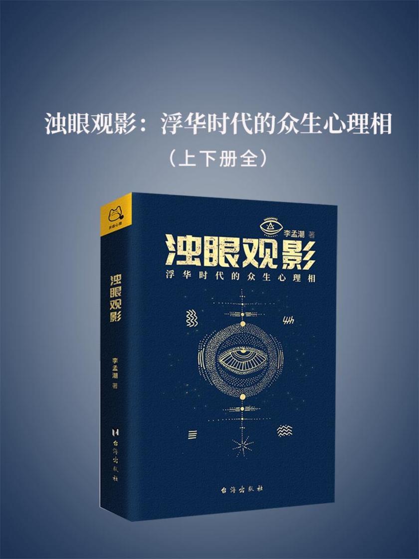 浊眼观影:浮华时代的众生心理相(上下册全)