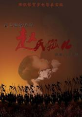 争议的赵氏孤儿――陈凯歌贺岁电影真实版