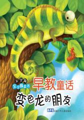 早教童话:草莓田里的小老鼠(仅适用PC阅读)
