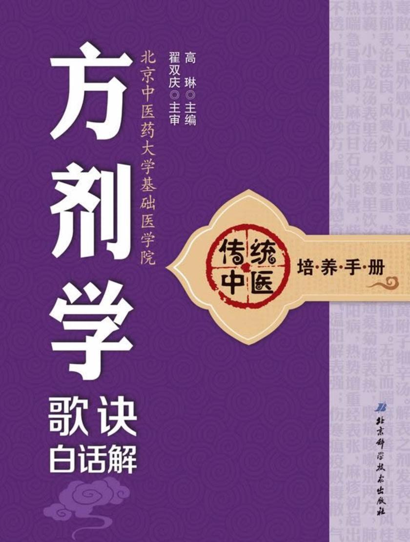 传统中医培养手册5—方剂学歌诀白话解