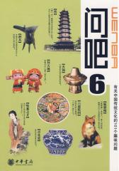 问吧6——有关中国传统文化的101个趣味问题(试读本)