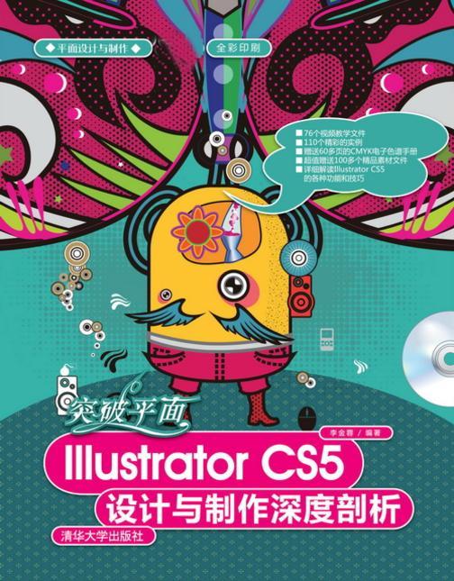 突破平面Illustrator CS5设计与制作深度剖析(光盘内容另行下载,地址见书封底)