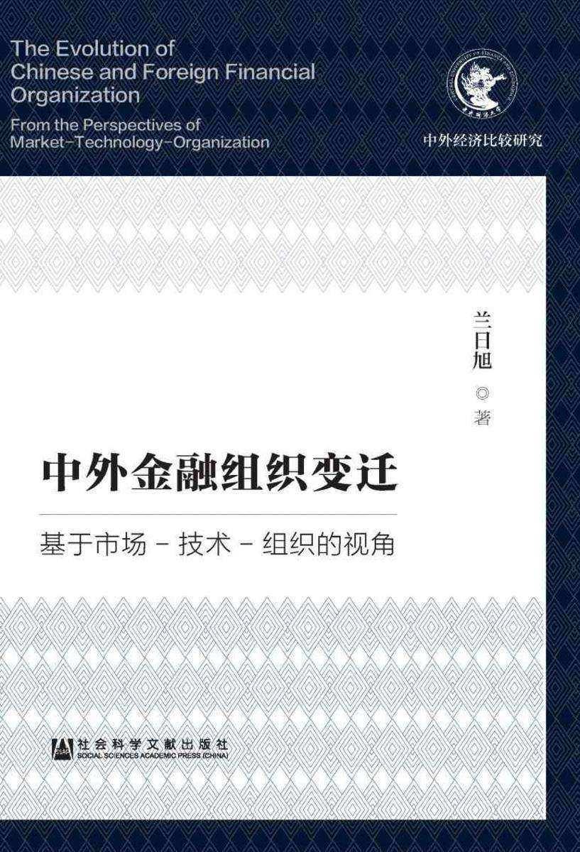 中外金融组织变迁:基于市场-技术-组织的视角