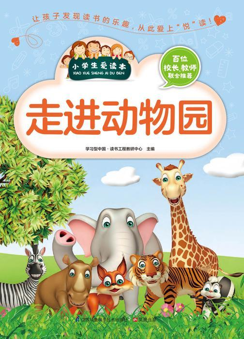 走进动物园