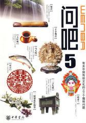 问吧5——有关中国文化的101个趣味问题(试读本)