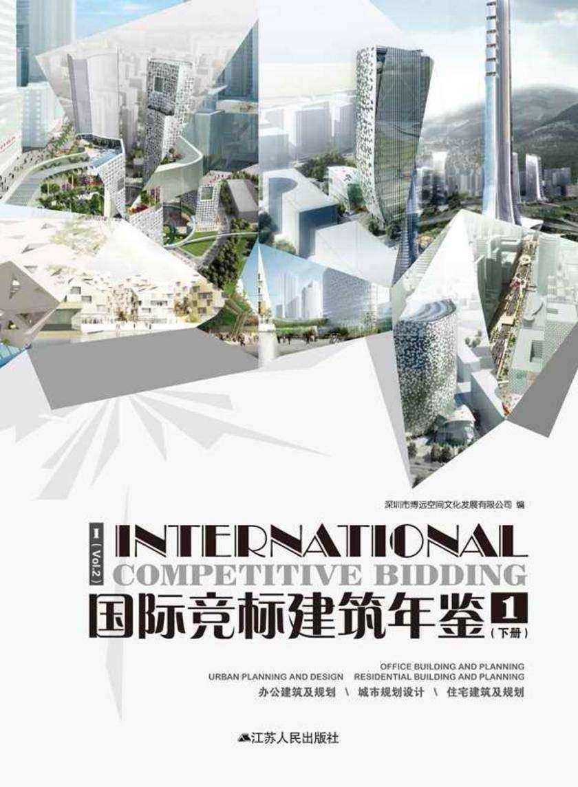 国际竞标建筑年鉴1(下册)