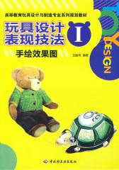 玩具设计表现技法1:手绘效果图