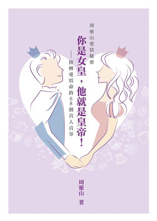 周靈山愛情秘密:你是女皇,他就是皇帝——扭轉愛情命的68個真人真事