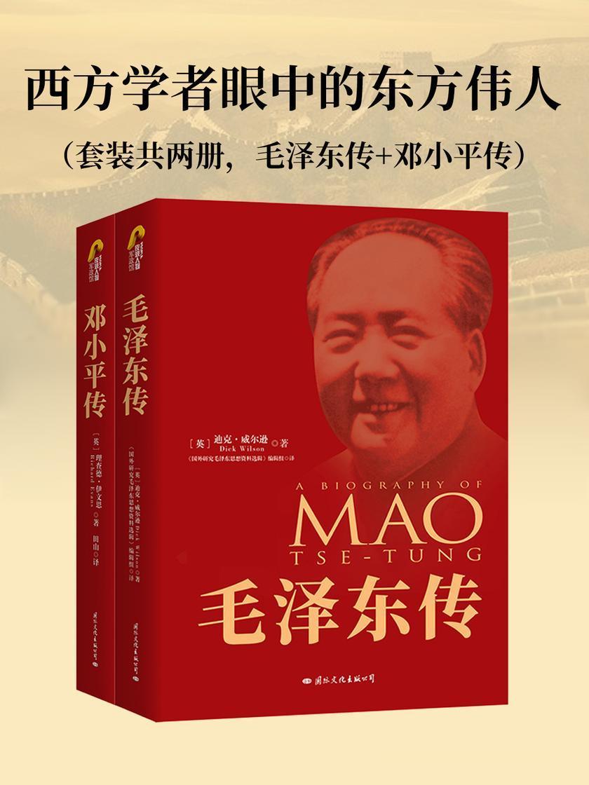 西方学者眼中的东方伟人(套装共两册,毛泽东传+邓小平传)