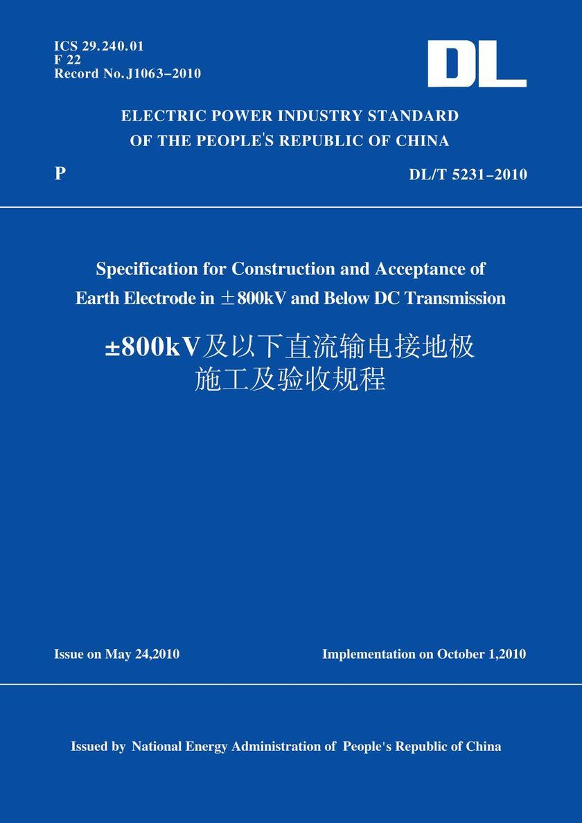 DL/T5231-2010±800kV及以下直流输电接地极施工及验收规程(英文版)