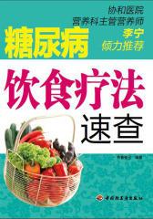 糖尿病饮食疗法速查(仅适用PC阅读)