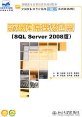数据库原理及应用(SQL Server 2008版)(仅适用PC阅读)