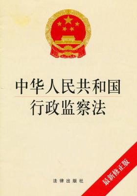 中华人民共和国行政监察法:最新修正版