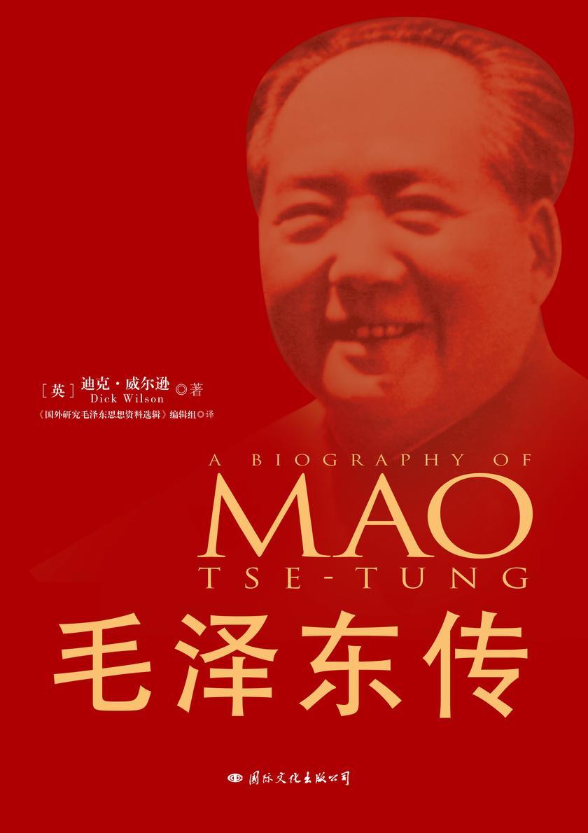 毛泽东传(中华人民共和国成立70周年典藏纪念版,西方学者眼中的毛泽东)